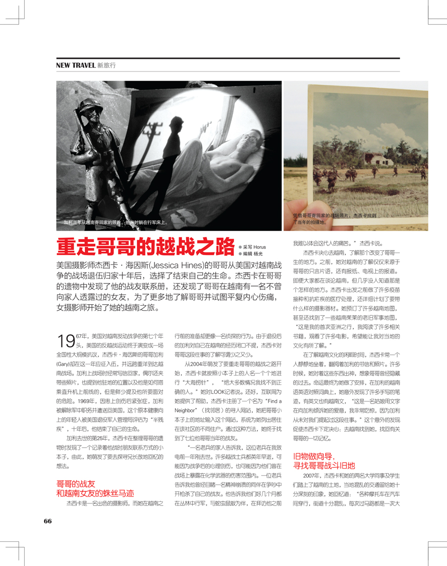 Outlook Magazine, 2011, Beijing, China